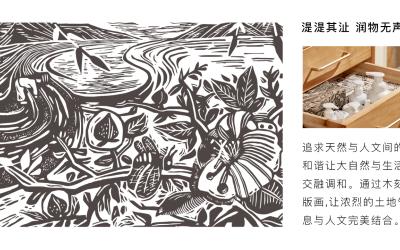 湜润夫人-用木刻版画演绎精彩国...
