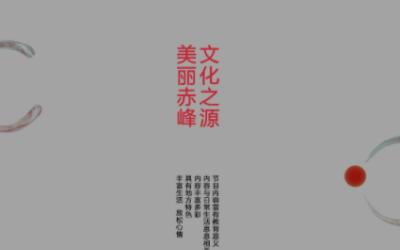 赤峰文化频道栏目包装