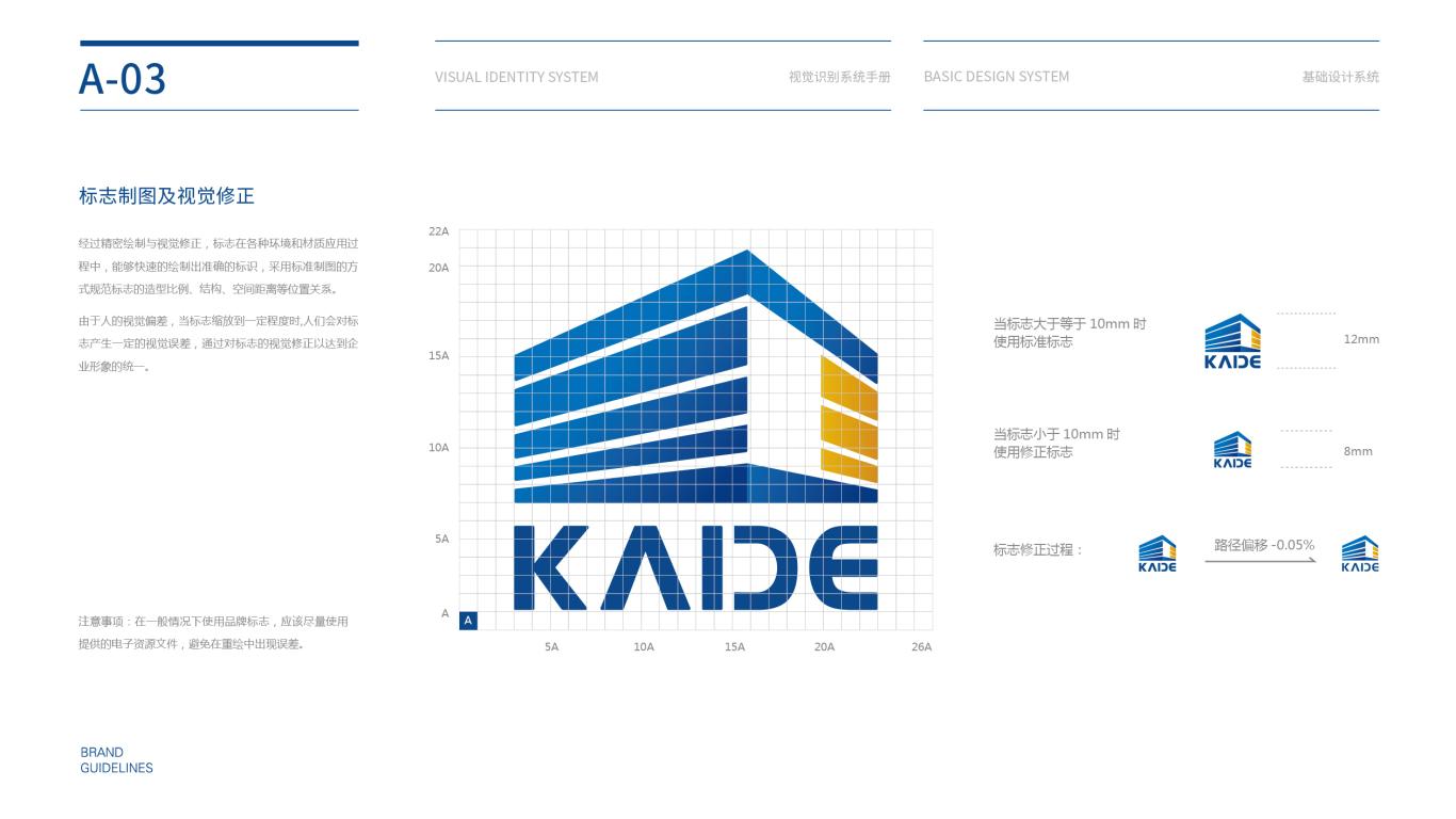 恺德集团建筑集团类VI设计中标图4