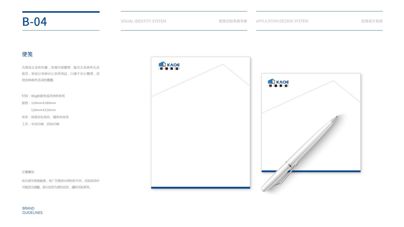 恺德集团建筑集团类VI设计中标图18
