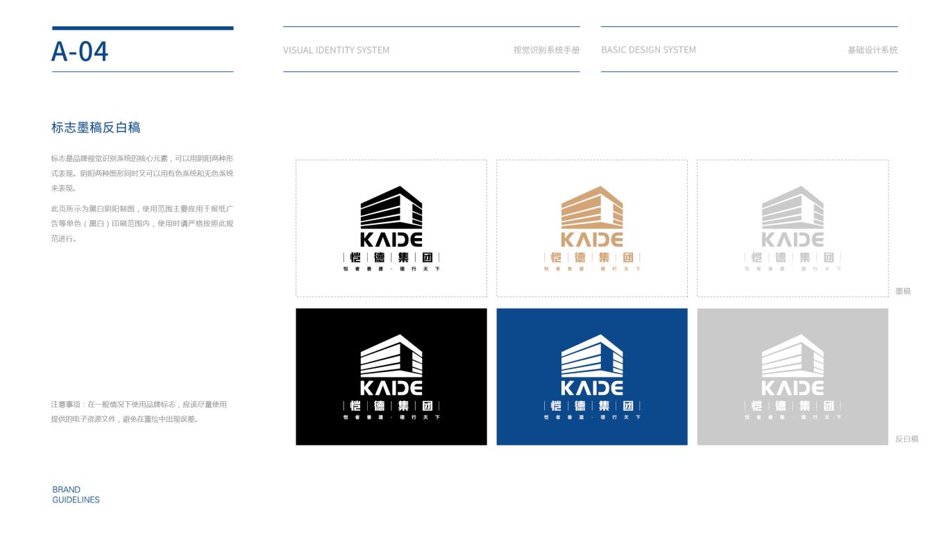 恺德集团建筑集团类VI设计中标图5