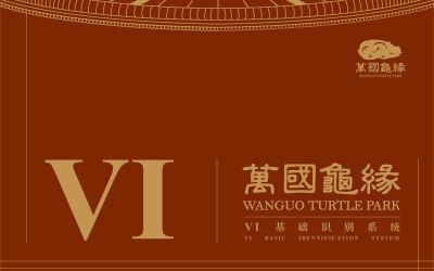 万农龟博园VI设计
