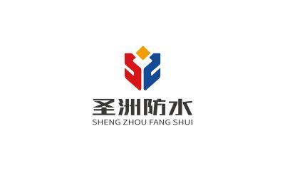 圣洲防水品牌logo設計