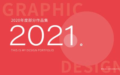 2020年个人作品集