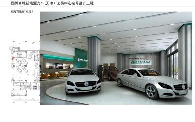 国网商城新能源汽车交易中心