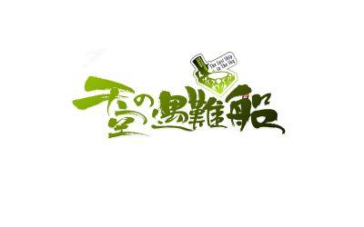 柯南剧场版中文书法题字