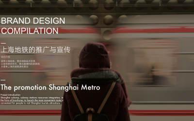上海地铁旅游线路的宣传与推广