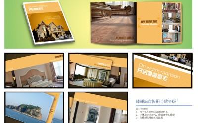 鵬鴻木業畫冊設計