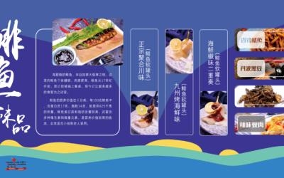 海厨娘宣传品设计