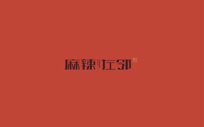 麻辣左鄰,重慶火鍋