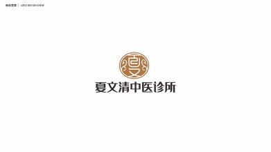 中医诊所LOGO设计