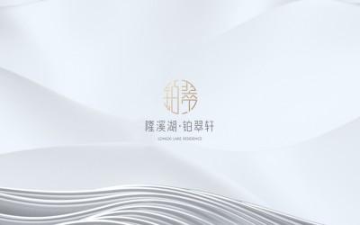 隆溪湖·铂翠轩VI设计