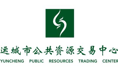 运城市公共资源交易中心品牌塑造