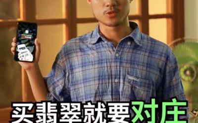 对庄翡翠+产品+抖音短视频制作