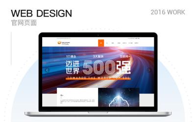 企业官网页面设计