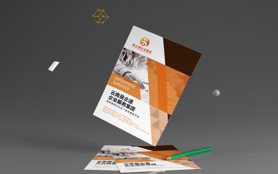企業服務宣傳品設計
