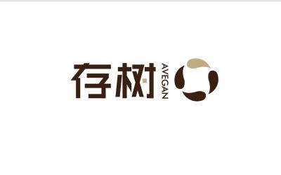 存树家具logo设计