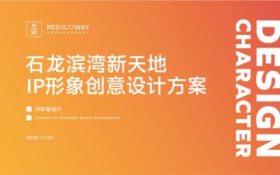 石龙滨湾新天地IP创意方案