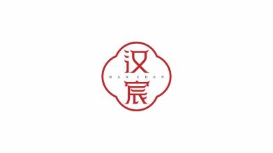 漢宸化妝品LOGO設計