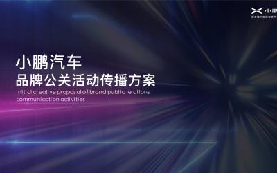 小鹏汽车品牌公关传播活动创意方...