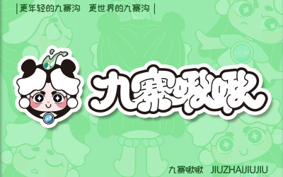 "九寨沟文创IP人物""九寨啾啾""..."