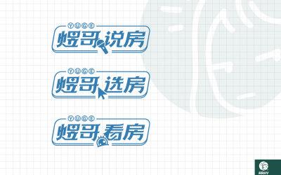 煜哥系列房地产服务项目logo...