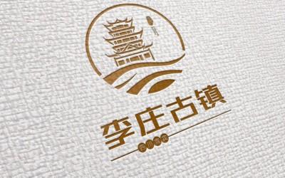 李庄古镇LOGO设计