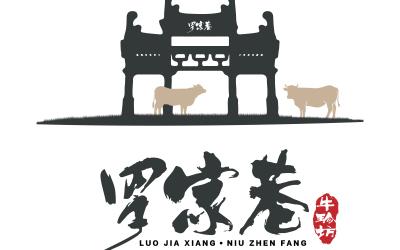罗家巷餐饮品牌logo+品牌v...