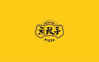 无敌手披萨餐饮品牌vi