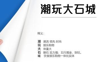 商超式網紅帶貨平臺類中文命名