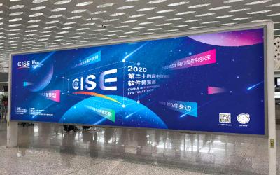2020软件博览会公关策划全案...