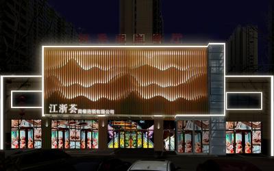 江浙荟餐饮连锁门头设计