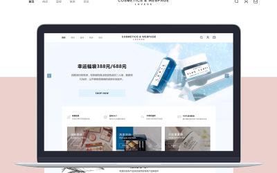 护肤化妆品网站设计