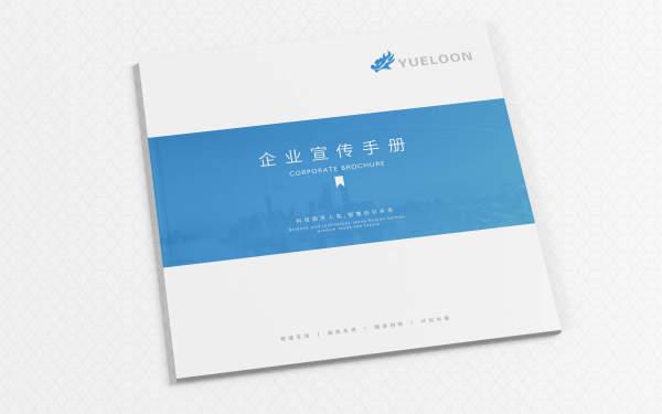 粤龙科技画册设计