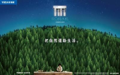 天宫环境净水器海报设计