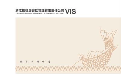 瑶锦居-酸菜鱼-VIS设计