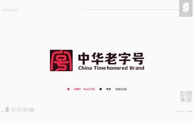 老北京品牌字体设计