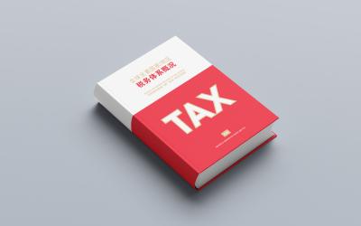 【画册】全球主要国家/地区税务...