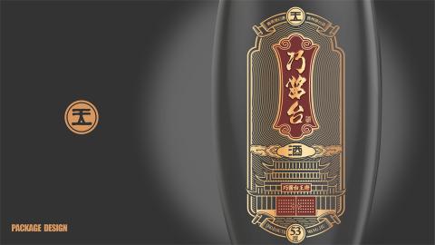巧醬臺白酒品牌包裝設計