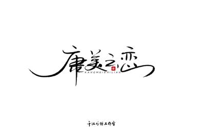 千江字体设计作品集(六十八)