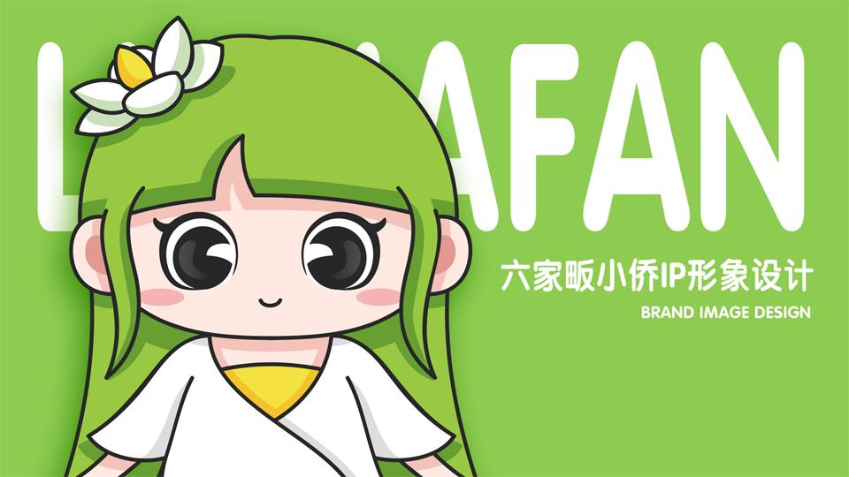 江淮侨乡六家畈卡通形象设计