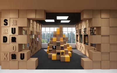 校园文化数独体验空间设计