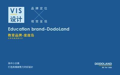 度度岛教育品牌VI设计