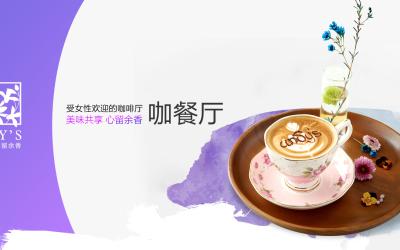 花舍咖啡品牌加盟网页设计
