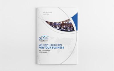 GLA全球物流峰会画册