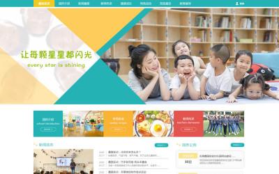 学校网站设计