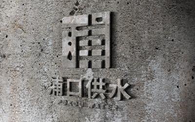 浦口供水标志设计提案