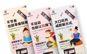 南京同仁堂代餐咖啡宣传图