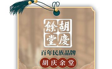 春天说+百年老字号+H5广告页