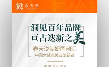 春天说+国潮美妍+H5广告页
